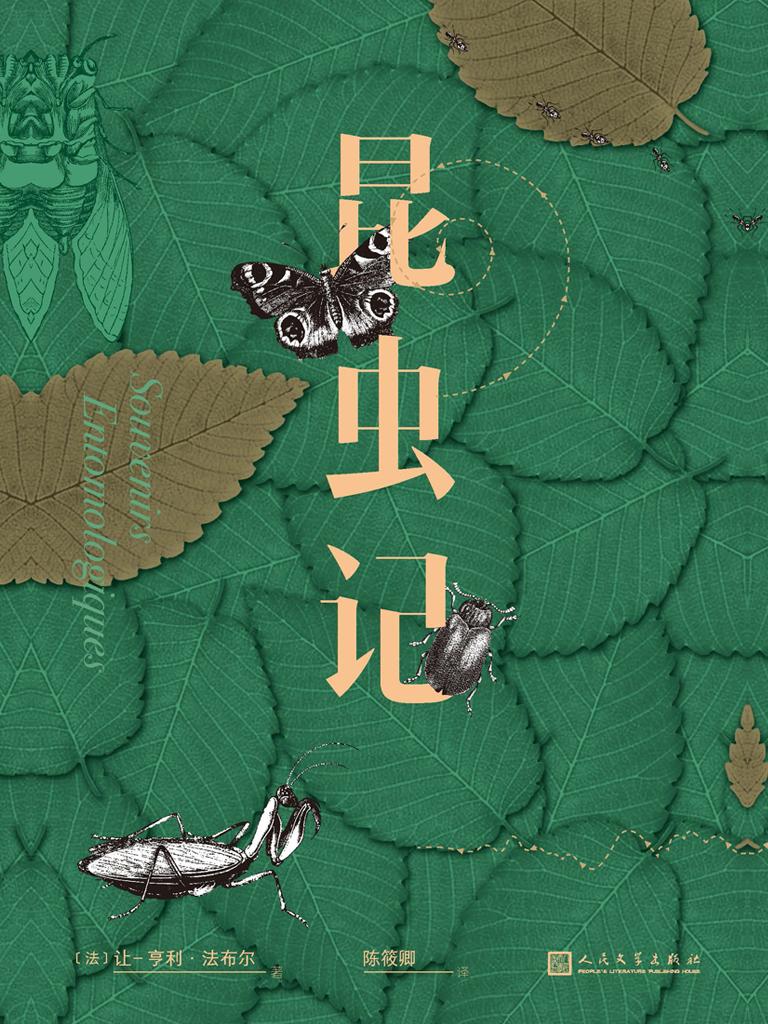 昆虫记(人民文学版)