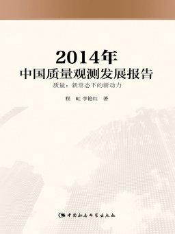 2014年中国质量观测发展报告:质量:新常态下的新动力