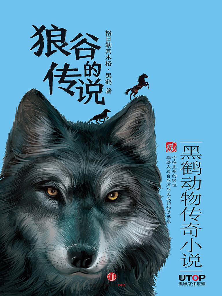 狼谷的传说(黑鹤动物传奇小说)