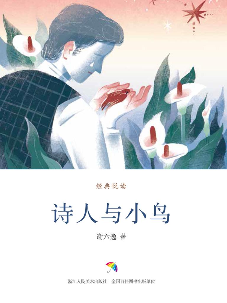 诗人与小鸟(经典悦读)