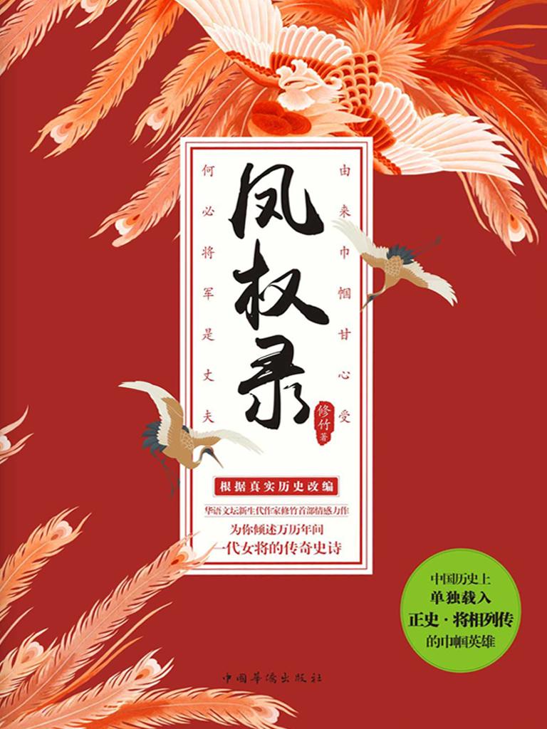 凤权录(全二册)