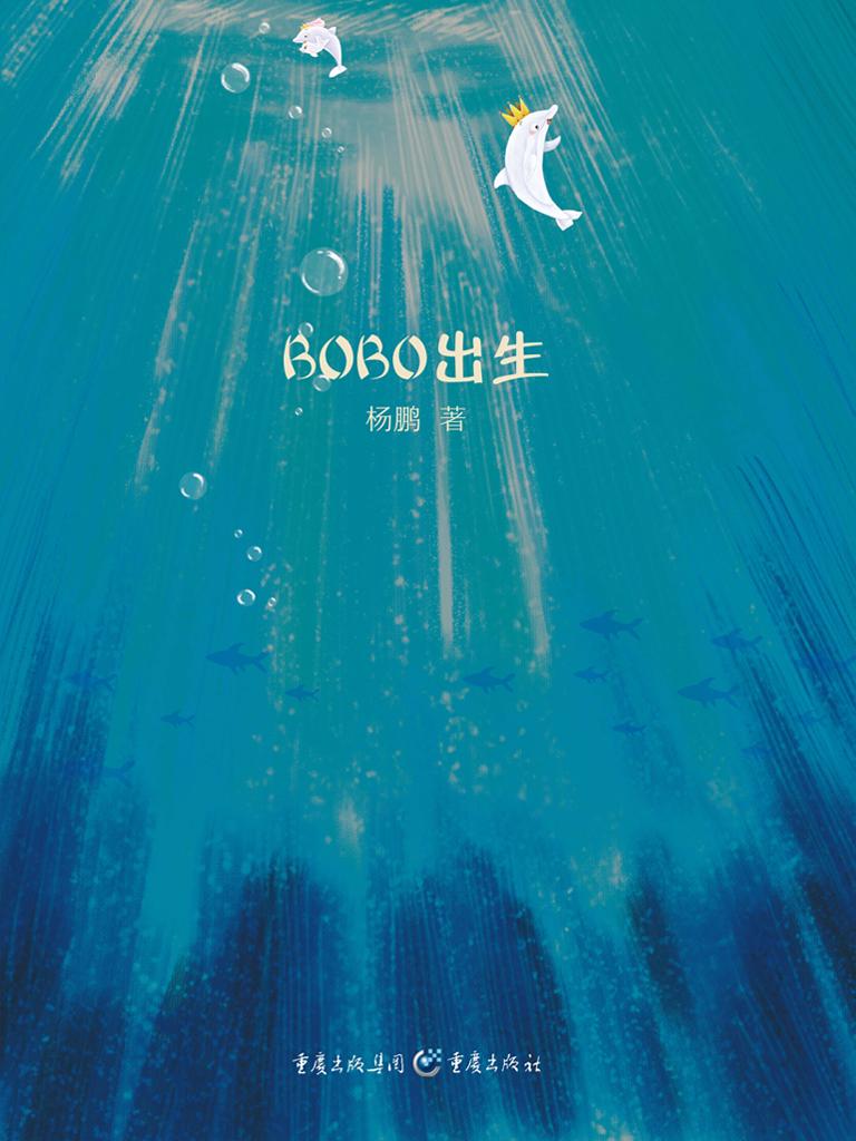 海豚王子:BOBO出生