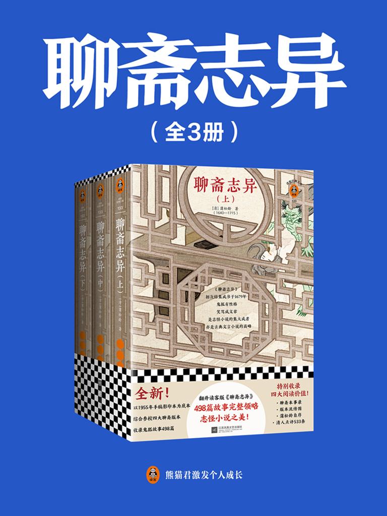 聊斋志异(全三册 读客经典文库)