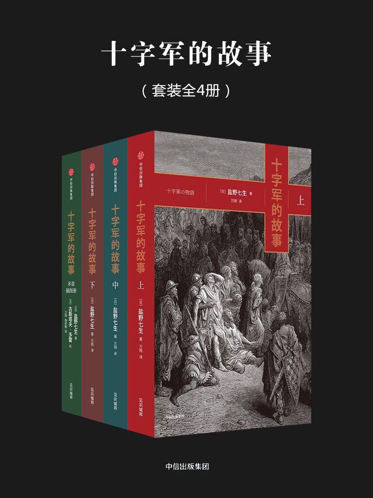 十字军的故事(全四册)