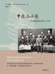 中醫與西醫:一位美國醫生在華三十年