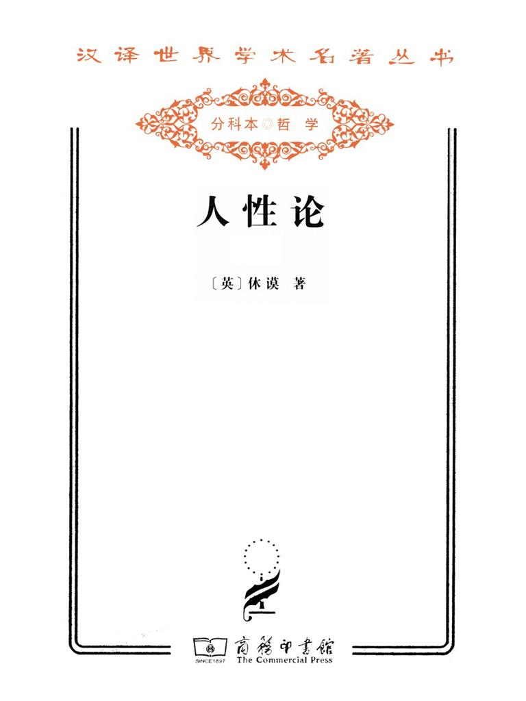 人性论(汉译世界学术名著丛书)