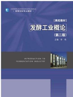 高等学校专业教材·发酵工业概论(第二版)