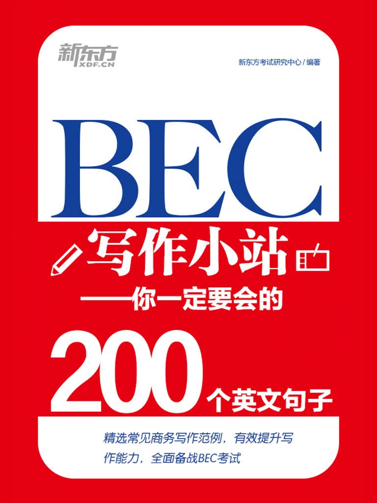 BEC写作小站:你一定要会的200个英文句子