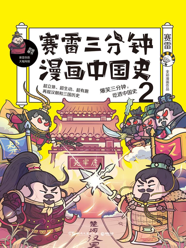赛雷三分钟漫画中国史 2