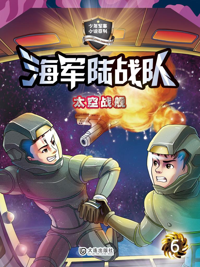 海军陆战队 6:太空战舰