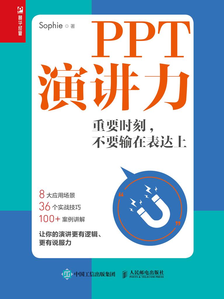 PPT演讲力:重要时刻,不要输在表达上