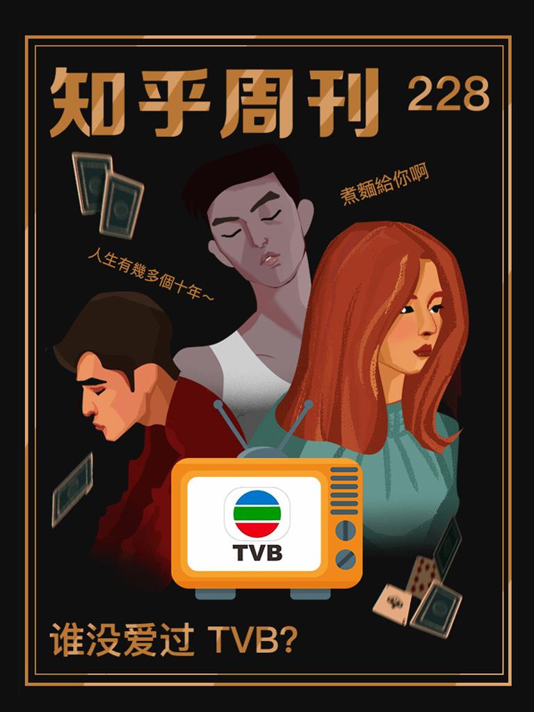 知乎周刊·谁没爱过TVB?(总第228期)