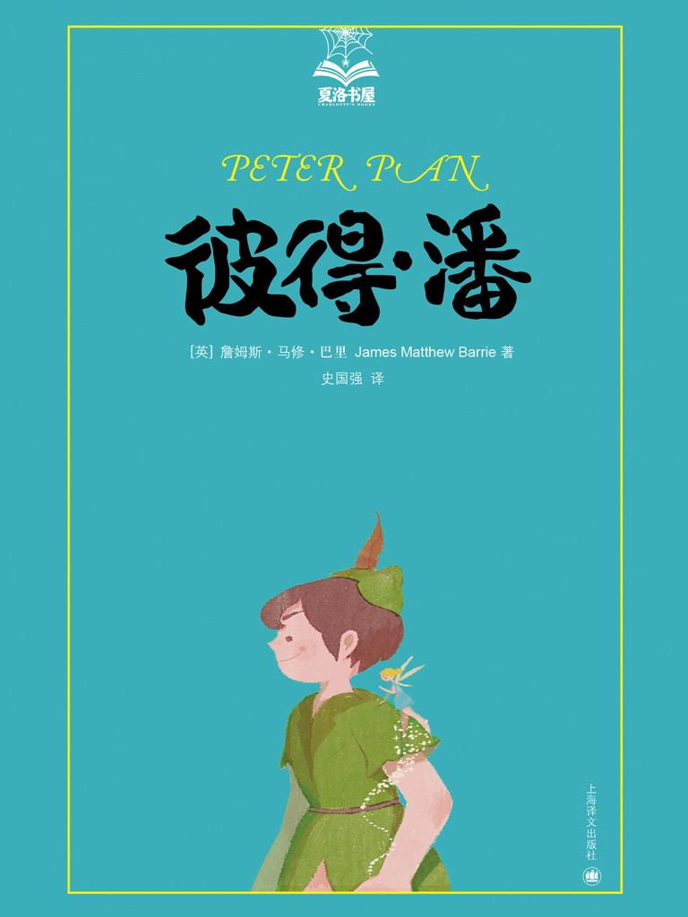 彼得·潘(夏洛书屋·第三辑)