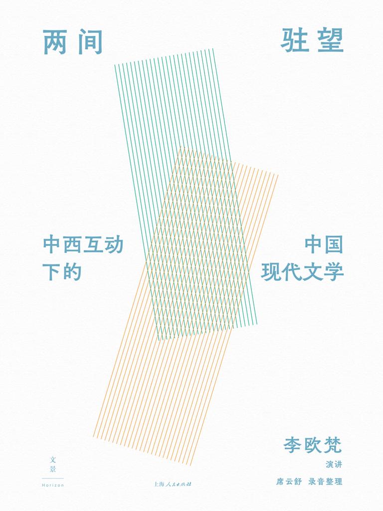 两间驻望:中西互动下的中国现代文学