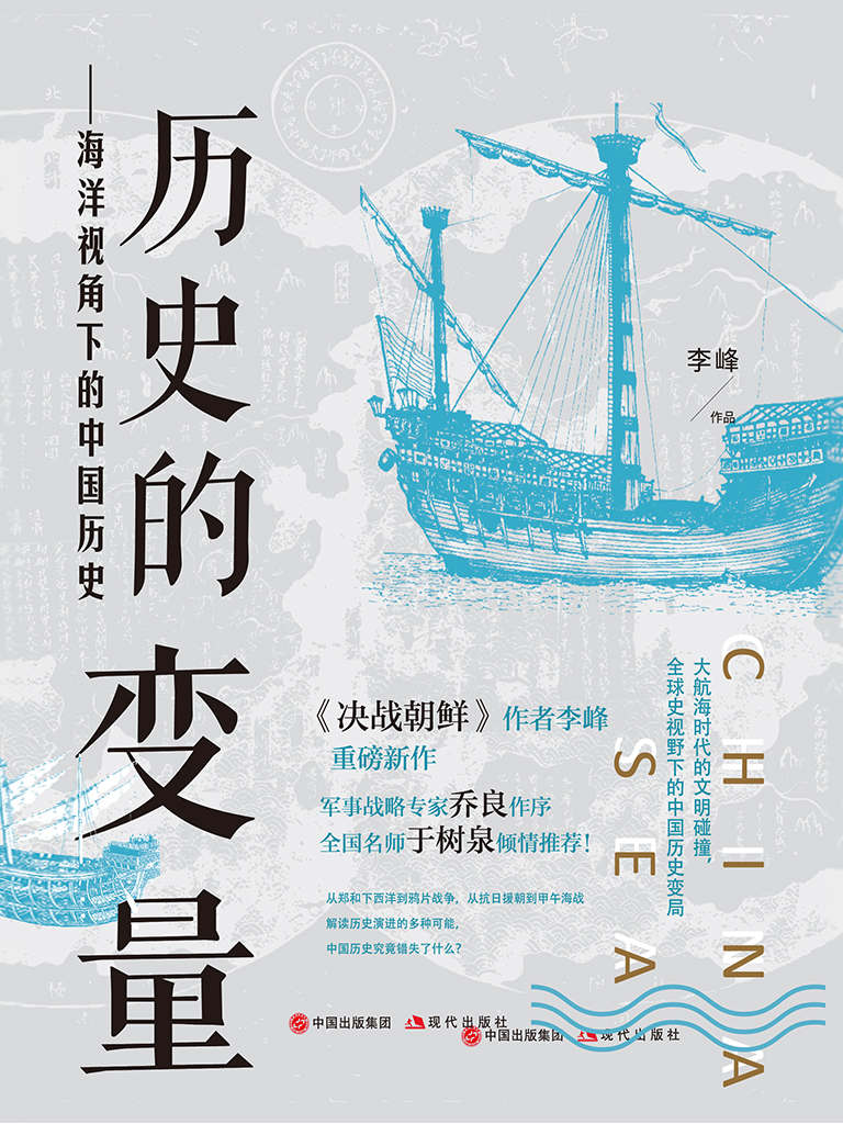 历史的变量:海洋视角下的中国历史