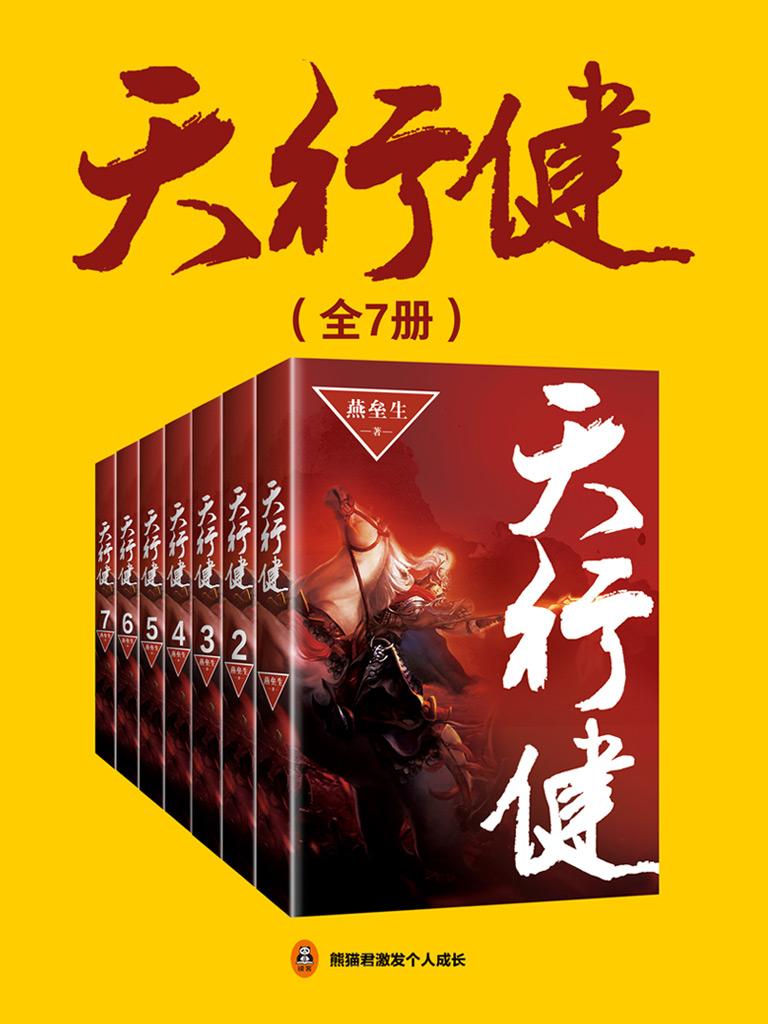 天行健(全7冊)