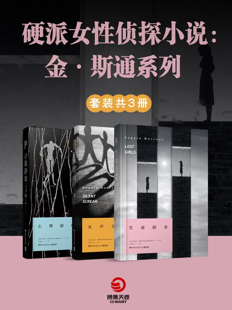 硬派女性侦探小说:金·斯通系列(全三册)