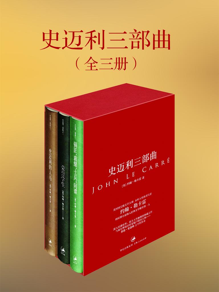 史迈利三部曲(全三册)