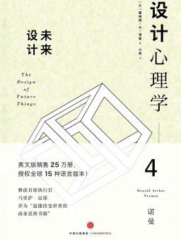 设计心理学 4:未来设计