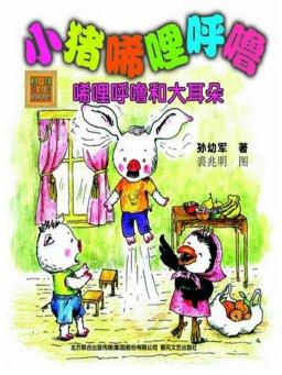 小猪唏哩呼噜·唏哩呼噜和大耳朵(注音版)(aoe系列)