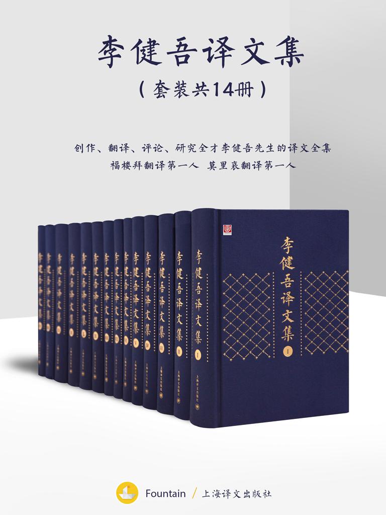 李健吾译文集(共14册)