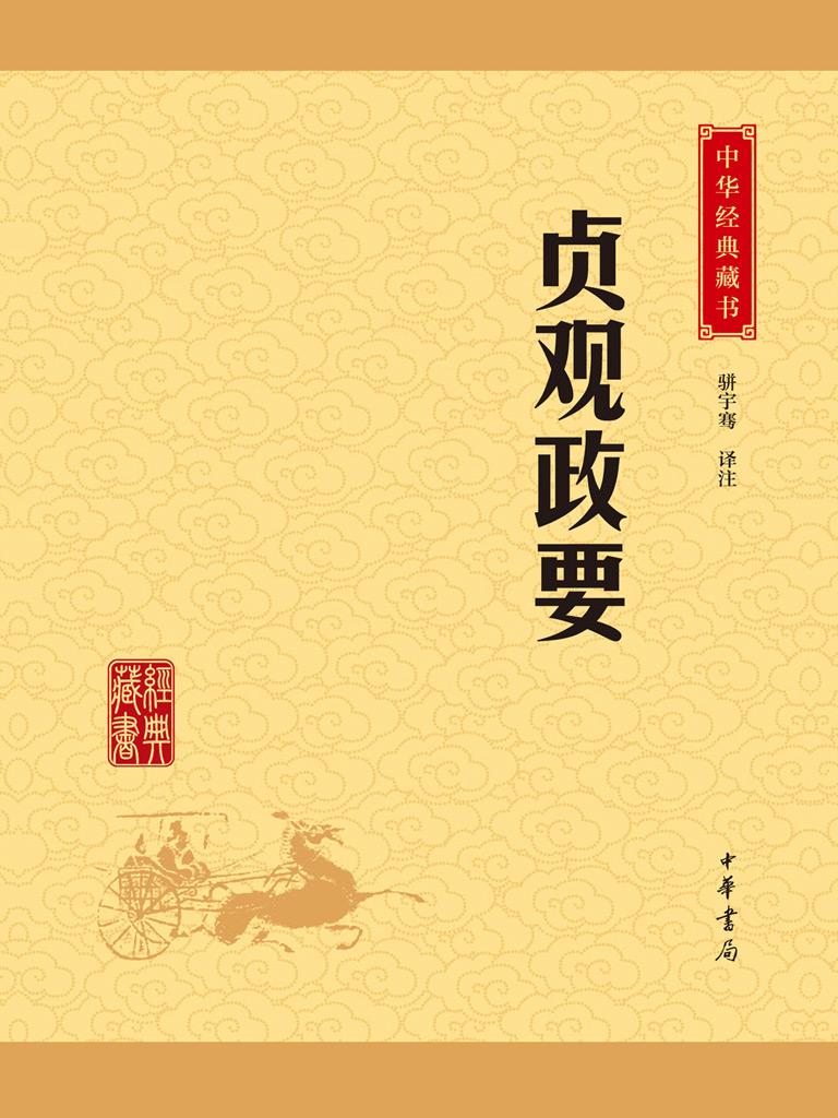 贞观政要(中华经典藏书 升级版)