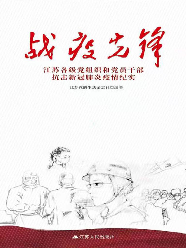 战疫先锋:江苏党组织和党员干部抗击新冠肺炎疫情纪实