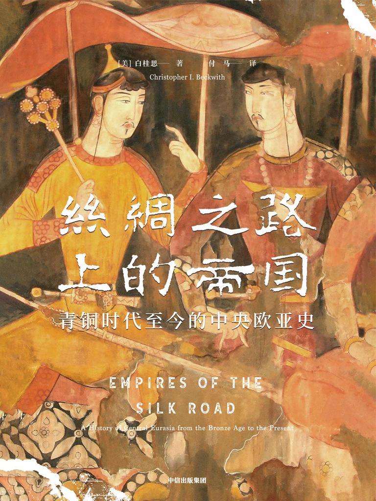 丝绸之路上的帝国:青铜时代至今的中央欧亚史