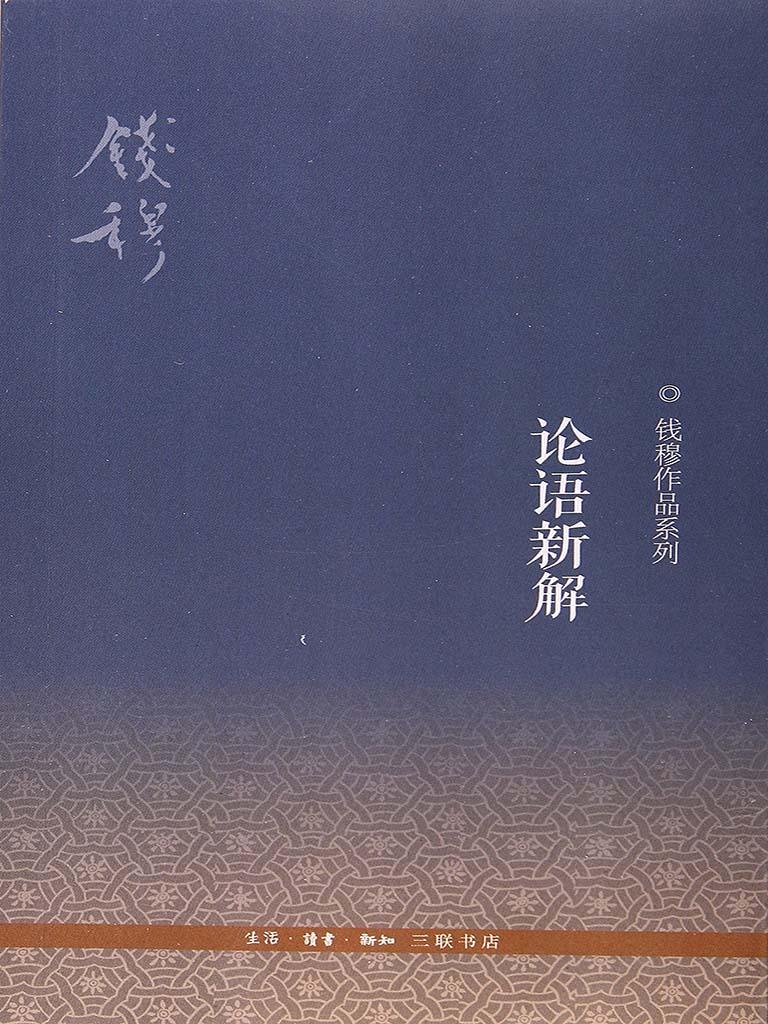 论语新解(钱穆作品系列)