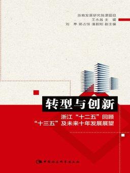 """转型与创新:浙江""""十二五""""回顾、""""十三五""""及未来十年发展展望"""