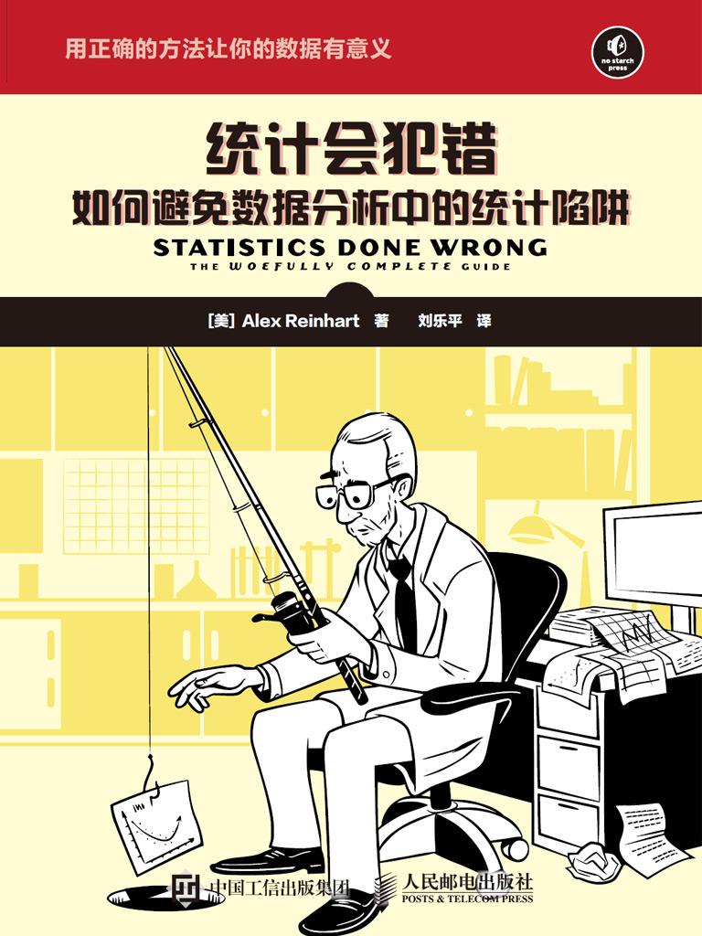 统计会犯错:如何避免数据分析中的统计陷阱