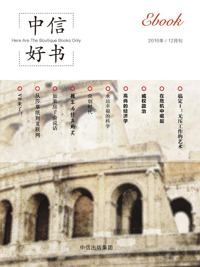 中信好书·EBOOK(2016年12月)