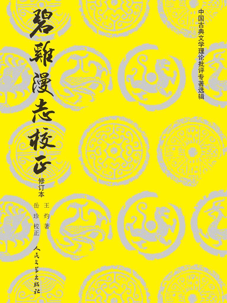 碧雞漫志校正·修订本(中国古典文学理论批评专著选辑)