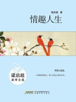 情趣人生:梁启超美学文选