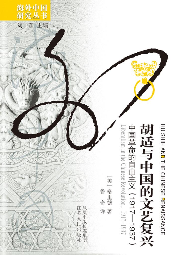 胡适与中国的文艺复兴:中国革命的自由主义(1917—1937)