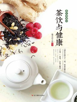 茶饮与健康