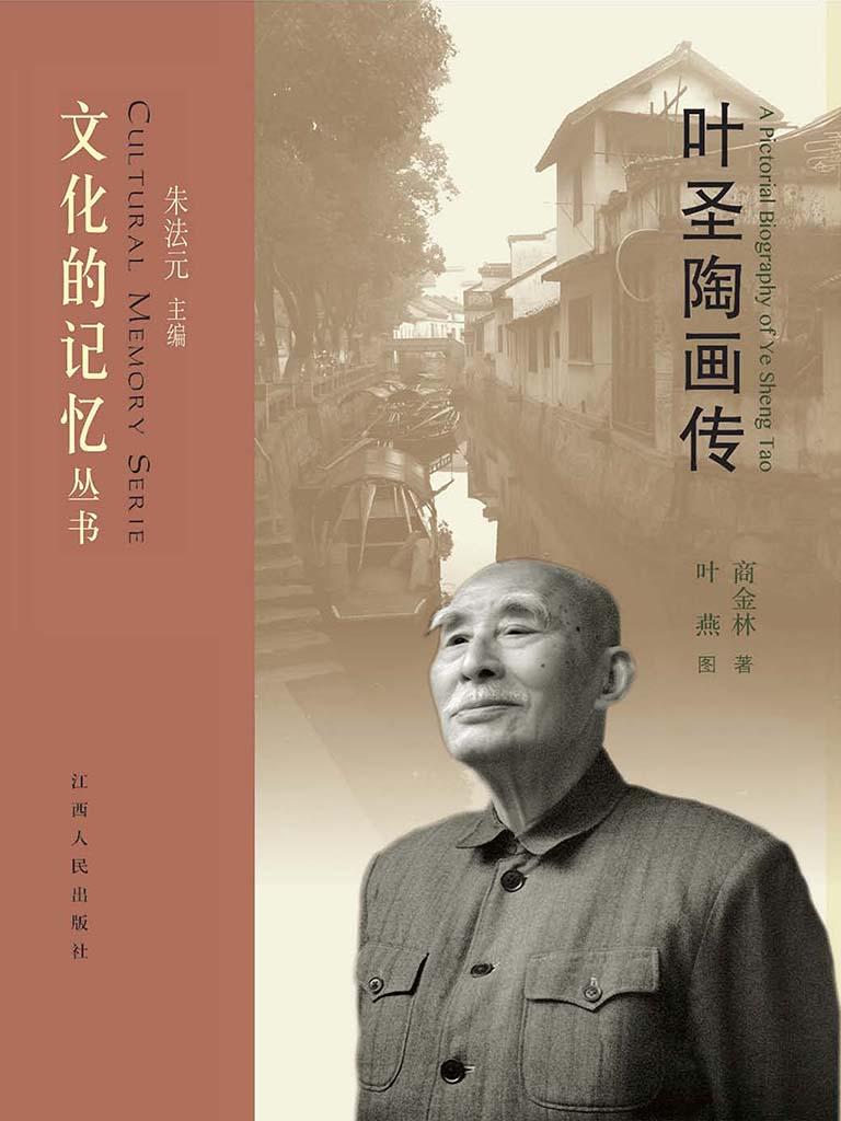 叶圣陶画传 文化的记忆丛书