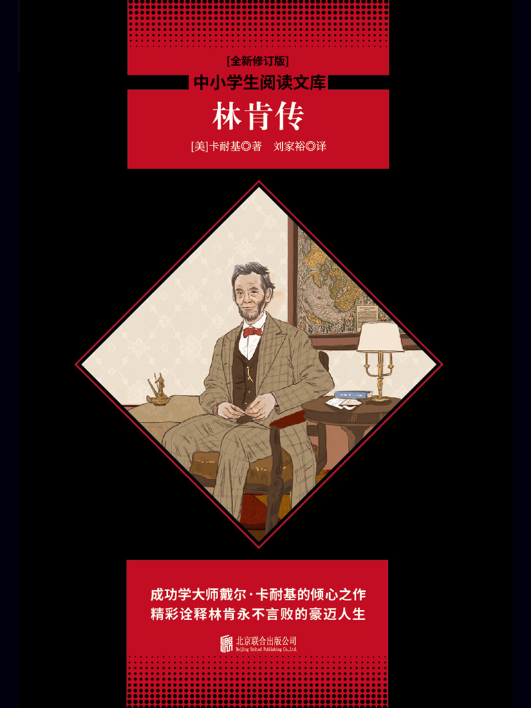 林肯传(中小学生必读丛书)