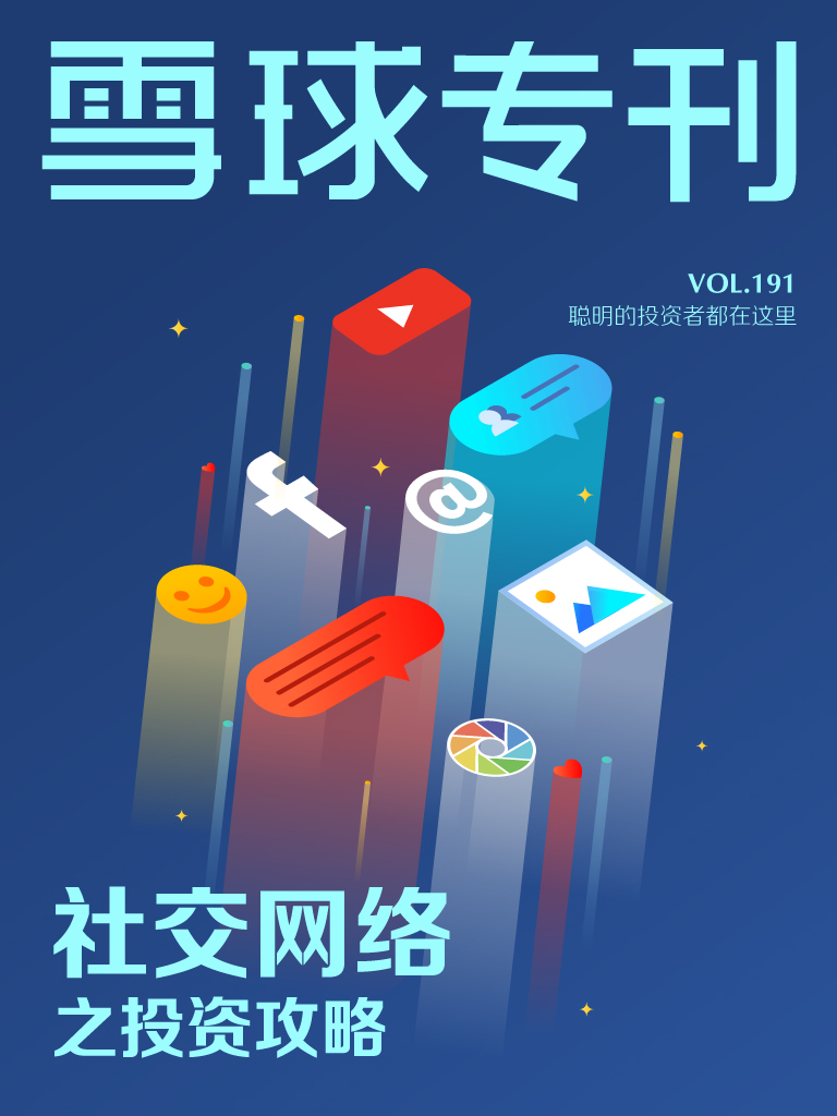 雪球专刊·社交网络之投资攻略(第191期)