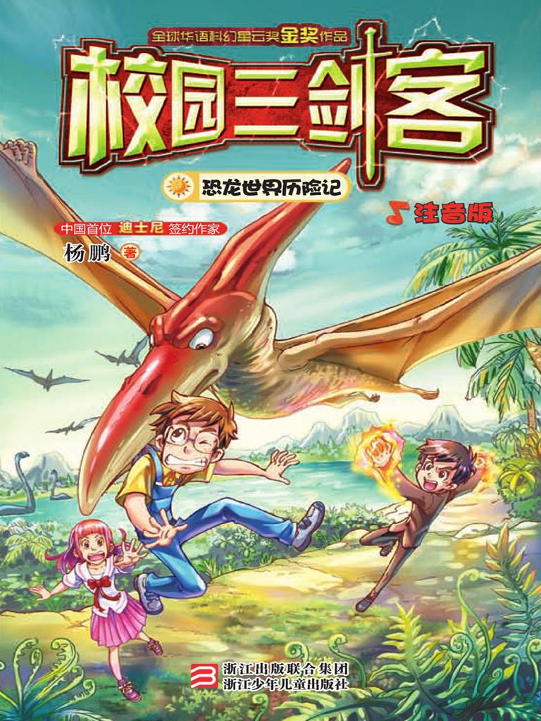 校园三剑客:恐龙世界历险记(校园三剑客 注音版)