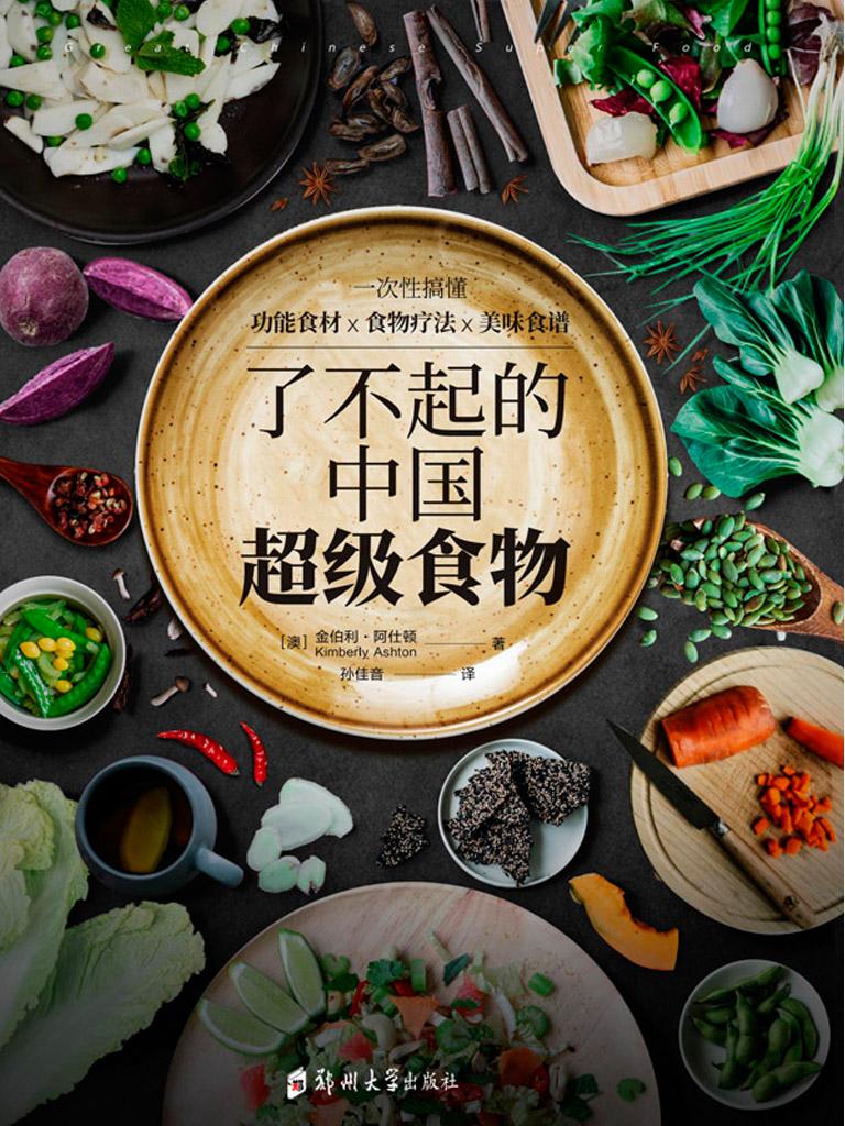 了不起的中國超級食物