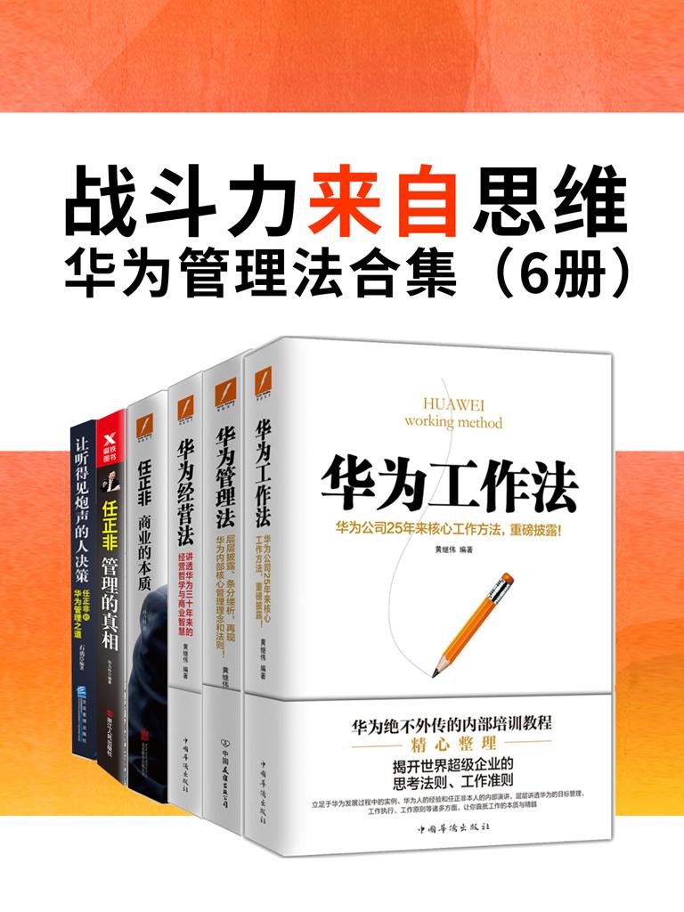 战斗力来自思维:华为管理法合集(共六册)