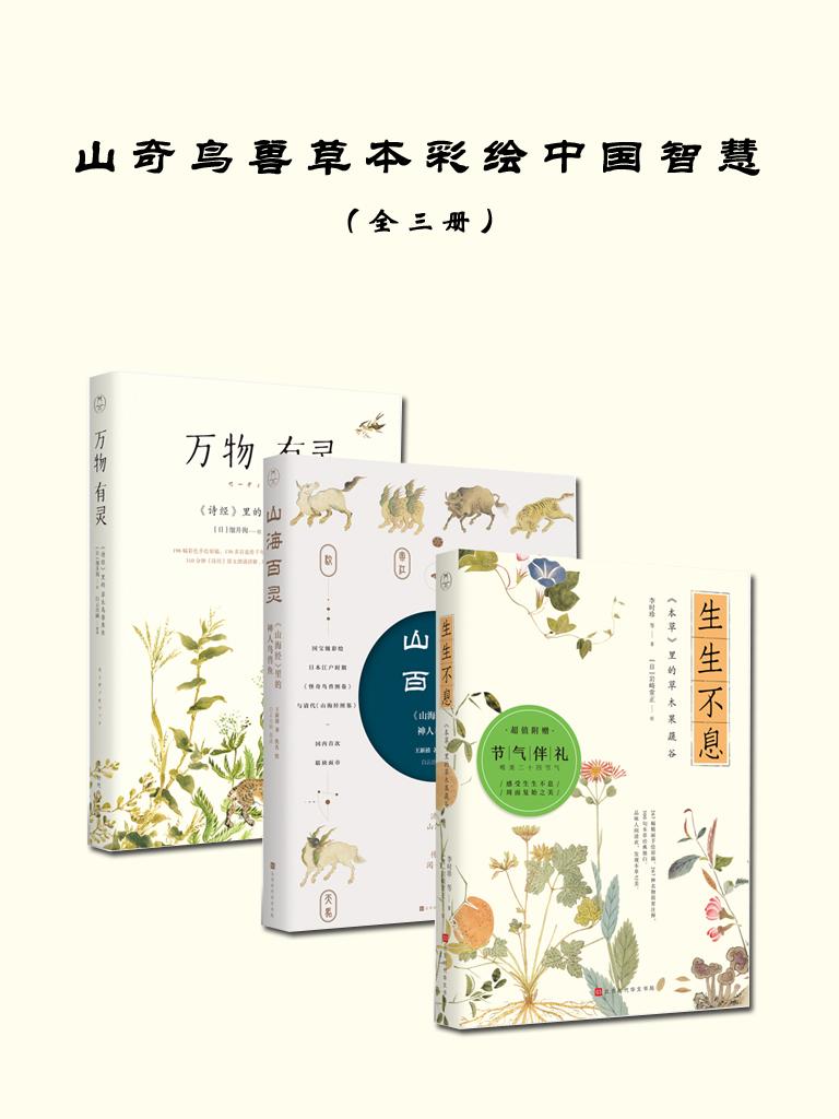 山奇鸟兽草本彩绘中国智慧(全三册)