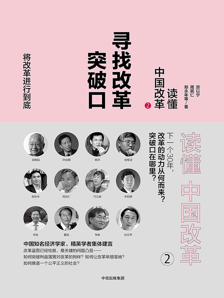 读懂中国改革 2:寻找改革突破口