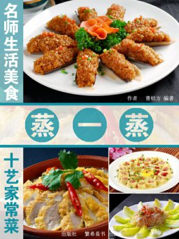 名师生活美食·十艺家常菜·蒸一蒸