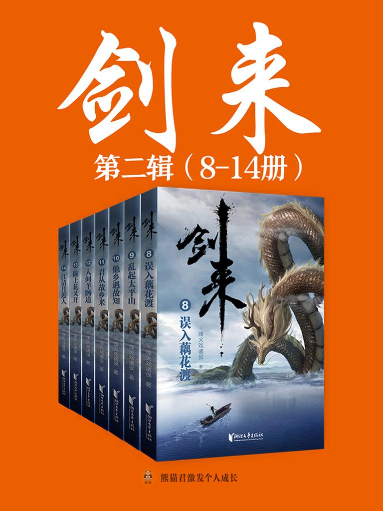 劍來(8-14冊)