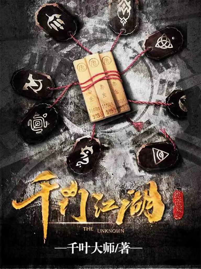 千门江湖(1-28章)