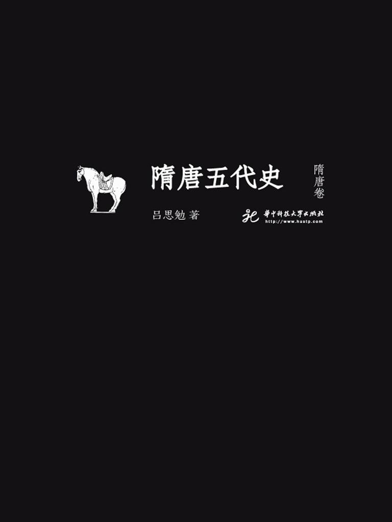 隋唐五代史·隋唐卷(吕思勉文丛)