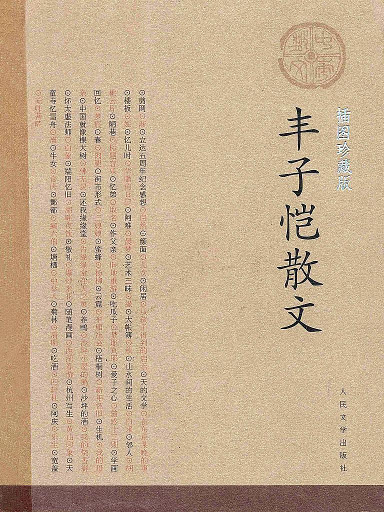 丰子恺散文(插图珍藏版)