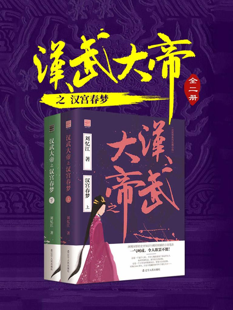 汉武大帝之汉宫春梦(全二册)